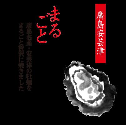 廣島名産・安芸津の牡蠣をまるごと贅沢に焼きました
